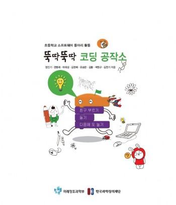 한국과학창의재단에서 개발한 초등학교용 SW 교재. - 한국과학창의재단 제공
